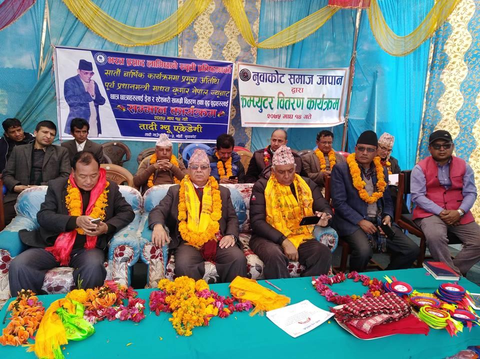 ठूला पार्टी एकीकरण हुँदा सानातिना अल्झनहरु आउछन : पूर्व प्रधानमन्त्री नेपाल